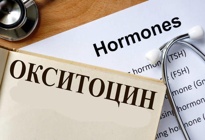Гормон окситоцин для стимуляции родов