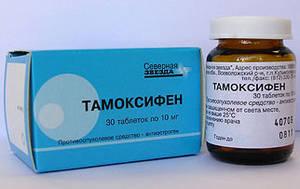 Отечественный тамоксифен